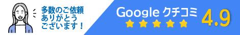 多数のご依頼ありがとうございます!Googleクチコミ
