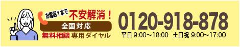 全国対応 無料相談専用ダイヤル 0120-918-979 平日9:00-18:00 土日祝9:00-17:00