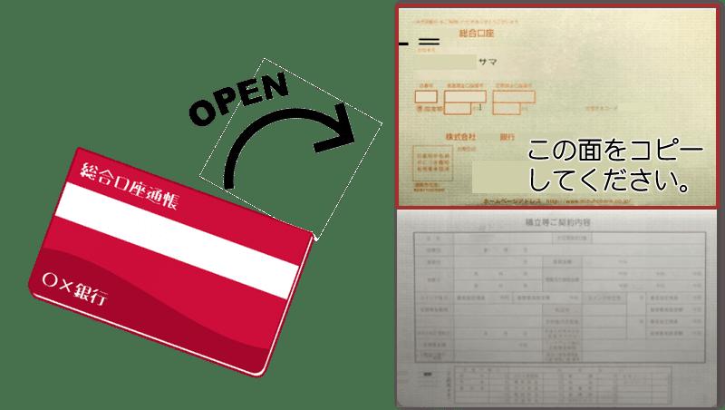 銀行通帳見開きページ