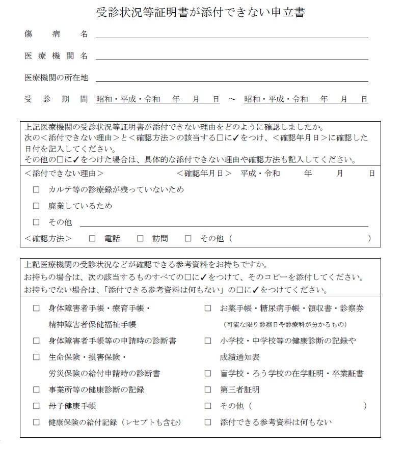 受診状況等証明書が添付できない申立書