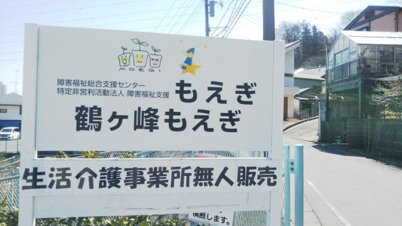 鶴ヶ峰もえぎの看板