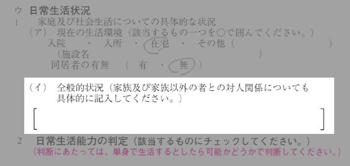 障害年金診断書(精神の障害)⑩-ウ-1-(イ)