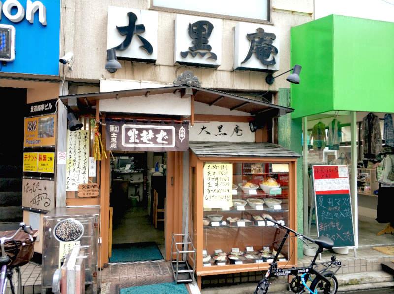 平塚大黒庵の外観