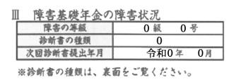 年金証書(Ⅲ)