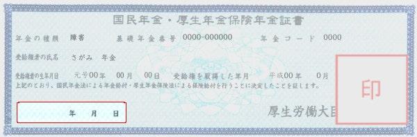 年金証書(上部)