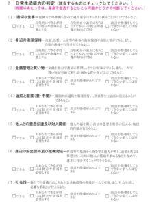 診断書⑩-ウ-2