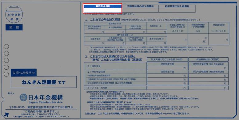 ねんきん定期便(はがき)
