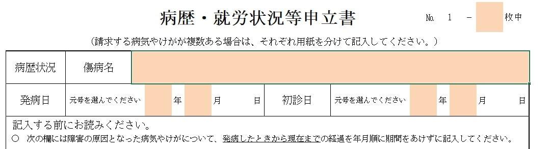 病歴・就労状況等申立書(表面・上部)
