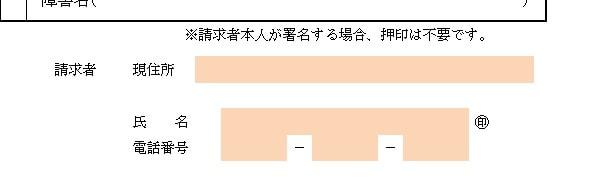 病歴・就労状況等申立書(裏面・下部)
