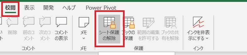 エクセル→校閲→シート保護の解除