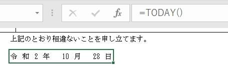 病歴・就労状況等申立書(日付)