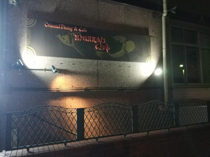 アマゾンクラブの看板