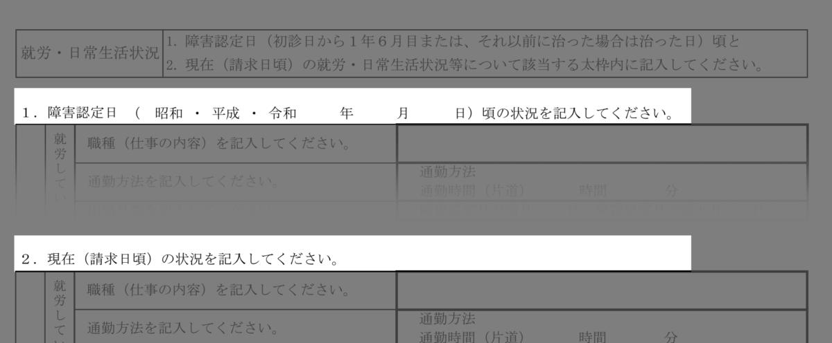病歴・就労状況等申立書(認定日・現在)