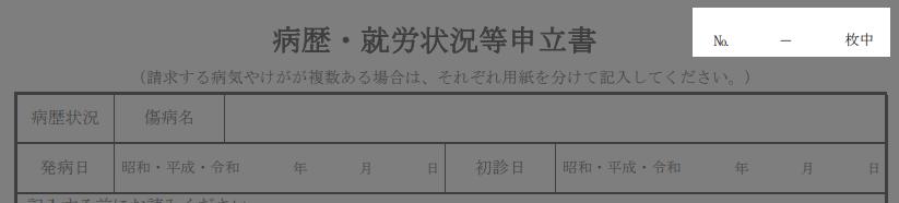 病歴・就労状況等申立書(No.)