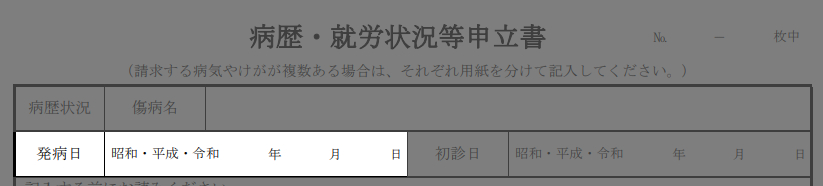 病歴・就労状況等申立書(発病日)