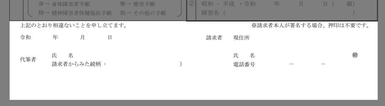 病歴・就労状況等申立書(申告者)