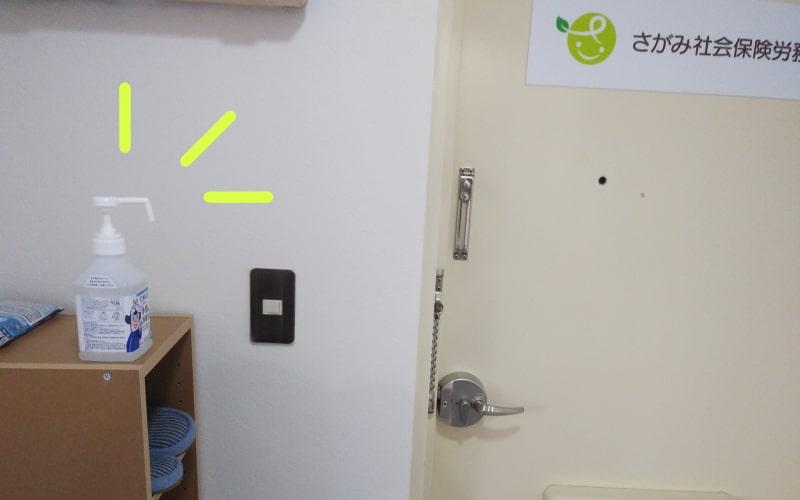 さがみ社会保険労務士法人横浜オフィスの入り口