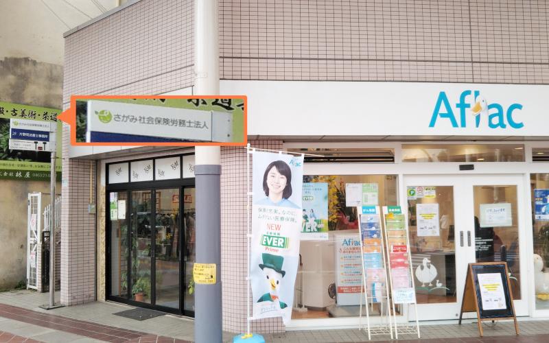 湘南平塚オフィス ビル入口