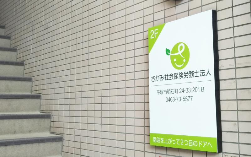湘南平塚オフィス 看板