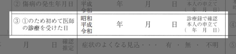 診断書③(初診日)