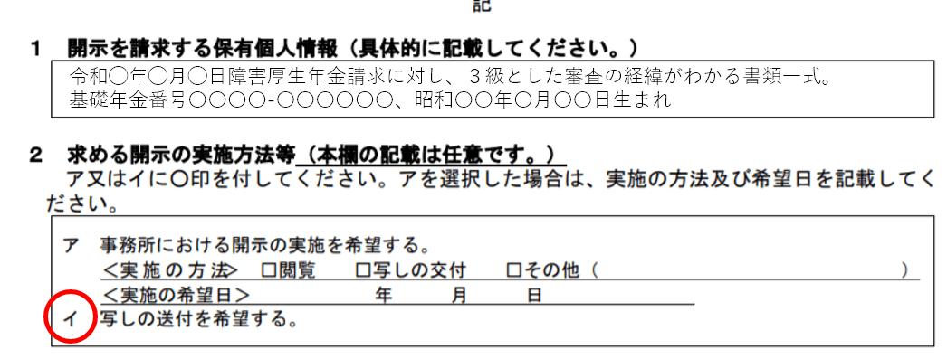 保有個人情報開示請求書(1,2)