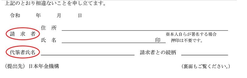受診状況等証明書を添付できない申立書(署名欄)