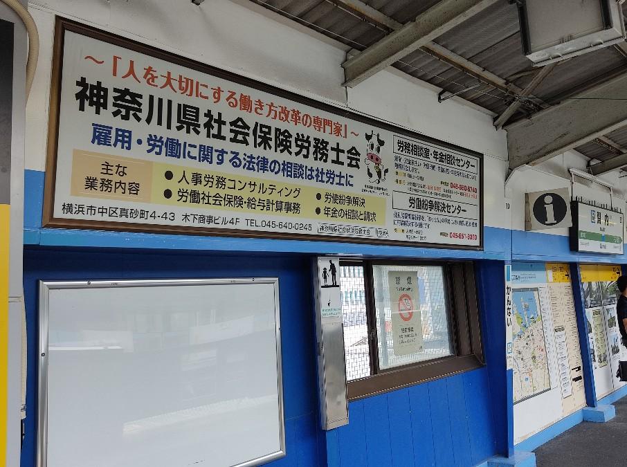 神奈川県社会保険労務士会看板