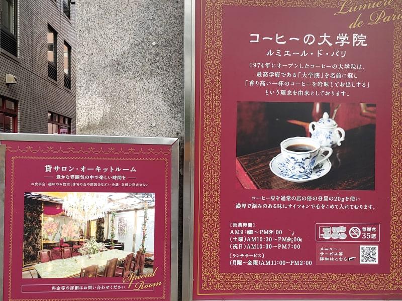 コーヒーの大学院メニュー