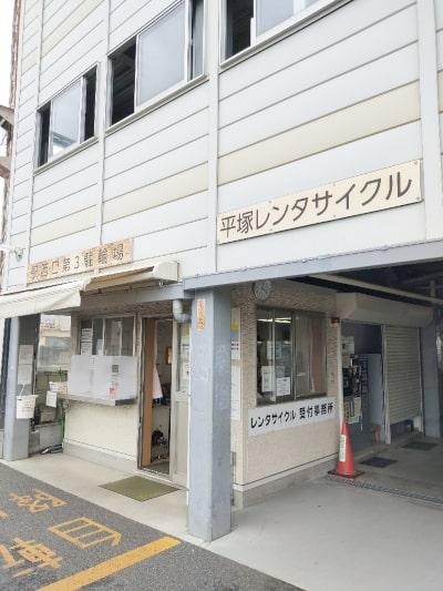 平塚レンタサイクル2